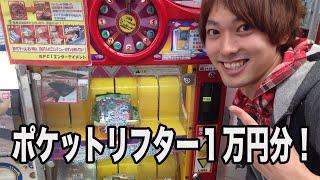 ポケットリフターに1万円使ったらPS3当たるのか?? thumbnail
