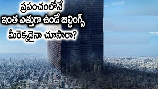 Top 5 Highest Buildings In The World   Interesting Facts In Telugu   Star Telugu YVC  