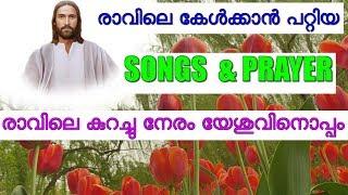 രാവിലെ കേൾക്കാൻ പറ്റിയ പാട്ടുകളും പ്രാർത്ഥനയും # christian devotional songs malayalam for morning