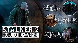«S.T.A.L.K.E.R. 2» НОВОГО ПОКОЛЕНИЯ ИЛИ ЧТО ЕСЛИ БЫ СТАЛКЕР 2 ВЫШЕЛ В 2017 ГОДУ?