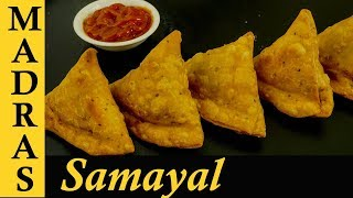 Potato Samosa Recipe in Tamil