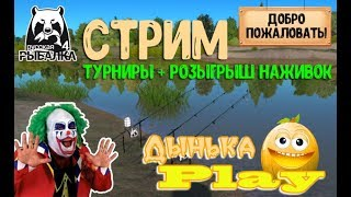 Російська Рибалка 4! оз.Куори -- Сура -- оз.Ведмеже ! Розіграші в чаті!