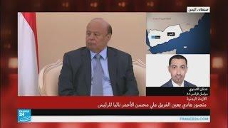 اليمن: تعيين الفريق علي محسن الأحمر نائبا لرئيس الجمهورية