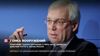 Александр Грушко рассказал, к чему могут привести действия НАТО у границ России