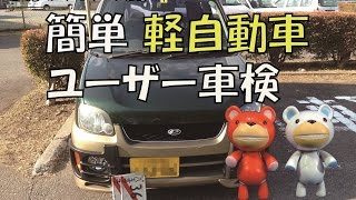 3分クッキング風 簡単軽自動車ユーザー車検 thumbnail