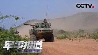 《军事报道》 20190625| CCTV军事