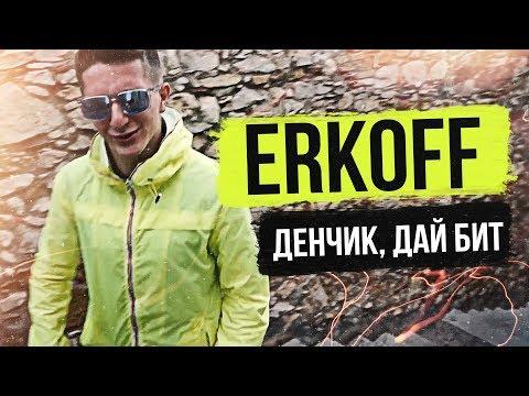 Erkoff - Денчик, Дай Бит