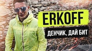 Смотреть клип Erkoff - Денчик, Дай Бит
