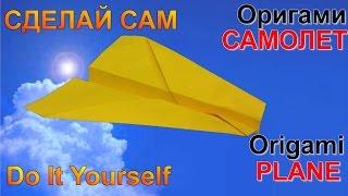 ОРИГАМИ. ПРОСТОЙ ОРИГАМИ САМОЛЕТ. КАК СДЕЛАТЬ САМОЛЕТ ИЗ БУМАГИ. Paper Airplane Tutorial(ОРИГАМИ.ПРОСТОЙ ОРИГАМИ САМОЛЕТ. КАК СДЕЛАТЬ САМОЛЕТ ИЗ БУМАГИ. SIMPLE ORIGAMI AIRPLANE. Paper Airplane Tutorial В этом видео..., 2014-07-14T16:23:10.000Z)