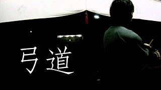 Japanese Traditional Archery (Kyudo) Training - February 2012 弓道