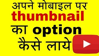 अपने मोबाइल पर YouTube thumbnail का option कैसे लाये |How to get YouTube thumbnail option smartphone