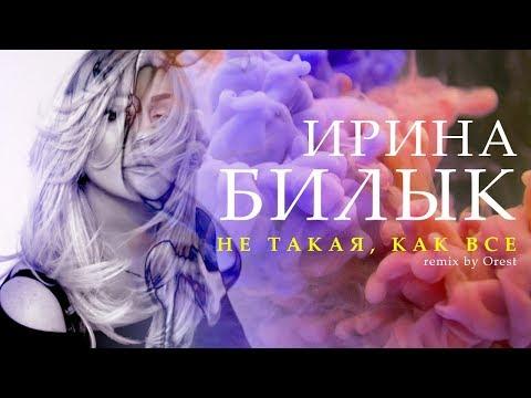Смотреть клип Ирина Билык - Не Такая, Как Все