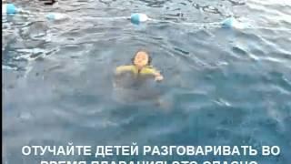 Плавание  Дети, не делайте этого на воде