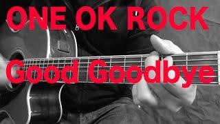 ギターレッスン ONE OK ROCK Good Goodbye コード解説