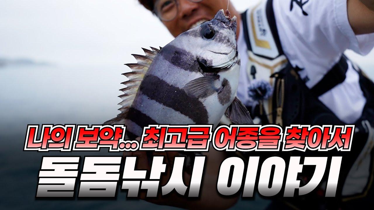 갯바위 찌 낚시로 잡을 수 있는 맛있는 어종을 잡아서 현장에서 먹는 재미!! | Catch & eat by fishing [박과장TV]