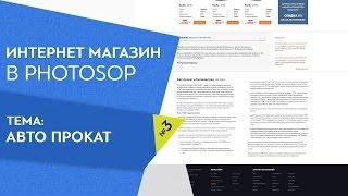 Уроки по фотошопу  Как сделать дизайн сайта каталога  Урок 3