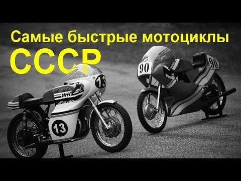 Самые быстрые мотоциклы СССР