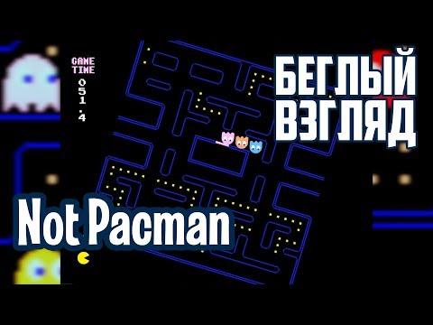 Not Pacman (PC) | Беглый взгляд