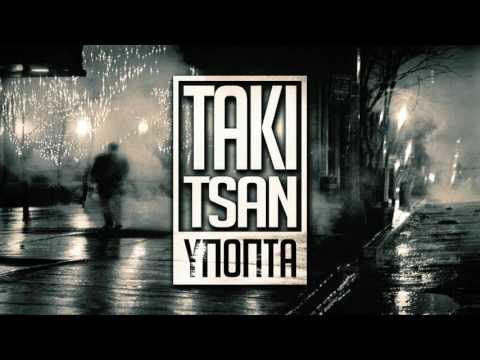 ΤΑΚΙ ΤΣΑΝ - Ύποπτα | TAKI TSAN - Ypopta - Official Audio Release