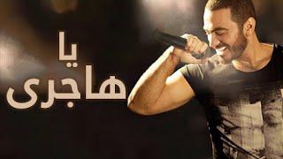 اغنية يا هاجري بصوت تامر حسني / Ya Hajery - Tamer Hosny