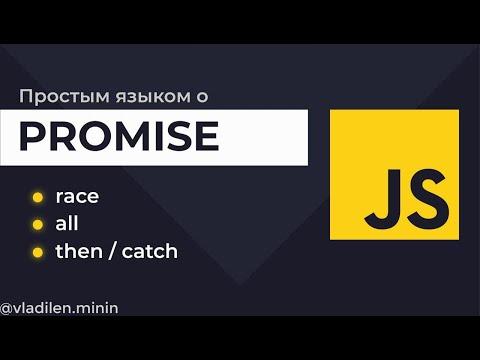 Урок 5. JavaScript. Promise. Что это, как работает (+ пример)