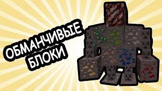 ЧТО ЭТОТ БЛОК СЕБЕ ПОЗВОЛЯЕТ! (Minecraft моды)
