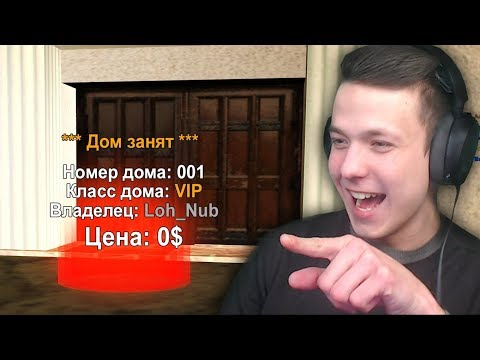 КУПИЛ ДОМ У НУБА ЗА 0$ В GTA SAMP thumbnail