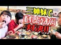 【激闘】 三姉妹お寿司対決!【大食い】