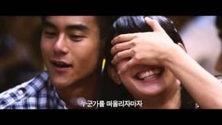 영화 이별계약 (A Wedding Invitation, 2013) 메인 예고편 (Main Trailer)