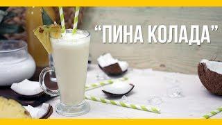 Пина колада [Якорь | Мужской канал]
