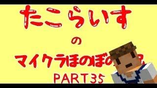 【たこらいす】ほのぼのマイクラゆっくり実況  PART35 【マインクラフト】 (火事?!編) thumbnail