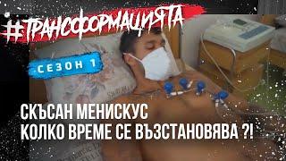 #ТРАНСФОРМАЦИЯТА - Операцията на Сами   Еп. 20