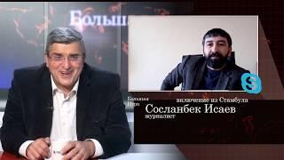 Переформатирование. Как в Турции относятся к Грузии Армении и Азербайджану