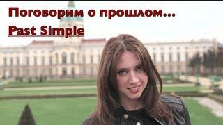 Прошедшее время Past Simple. Эффективные уроки английского языка. Грамматика. 7