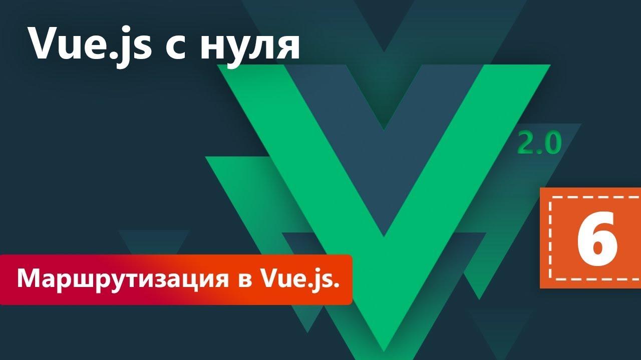 Маршрутизация в Vue.js. Vue.js с нуля. Урок 6