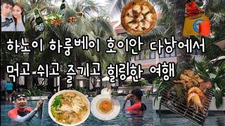 [베트남] 하노이 하롱베이 호이안 다낭 여행가서 먹고즐…