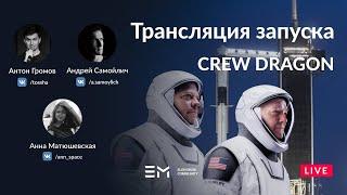 Русская трансляция пуска Falcon 9 и Crew Dragon: DEMO 2
