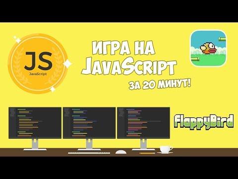 Создание игры на чистом JavaScript за 20 минут!