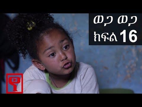 Ethiopia: ወጋ ወጋ አስቂኝ ቀልድ ክፍል 16 (Wega Wega Comedy Part 16) thumbnail