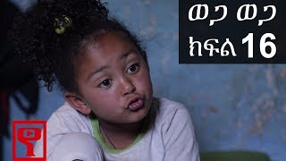 Ethiopia: ወጋ ወጋ አስቂኝ ቀልድ ክፍል 16 (Wega Wega Comedy Part 16)