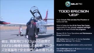 ヴァージンギャラクティック パイロットチーム紹介
