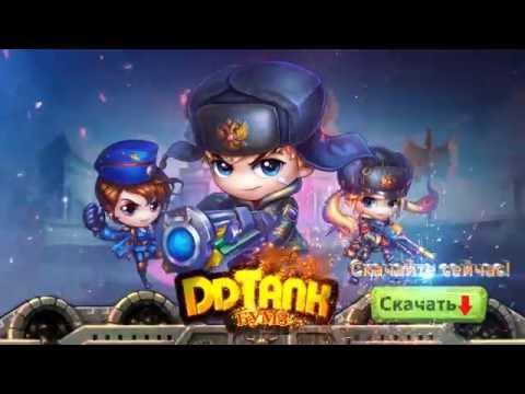 DDTank Бумз-   официальный рекламный ролик