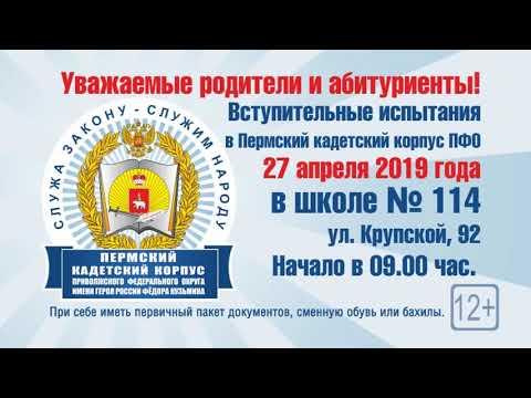 Вступительные испытания в Пермский кадетский корпус ПФО