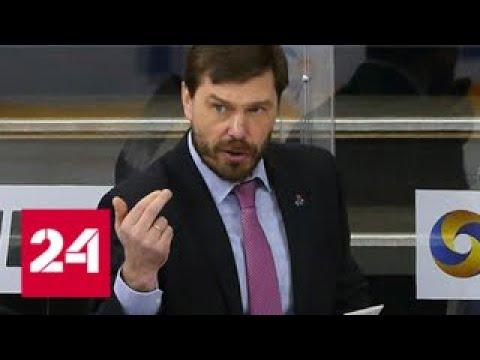 Кудашов сменил Воробьева на посту главного тренера СКА - Россия 24