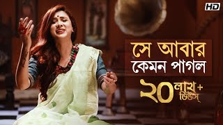 Shey Abar Kemon Pagol (সে আবার কেমন পাগল) Pousali Banerjee Mp3 Song Download