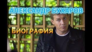 Александр Бухаров - биография и личная жизнь. Актер сериала Один