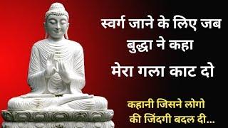 Gautama Buddha Teachings   Buddha Story   Hindi Story   Buddha   Kahani   Buddhist Quotes   Kahaniya