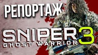 Sniper: Ghost Warrior 3. Новые подробности от разработчиков!