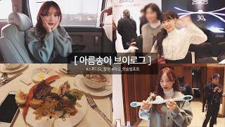 (vlog)파오 행사 브이로그!!!얼짱시대 동기(?)들 오랜만에 만난날ㅣ아름송이 areumsongee