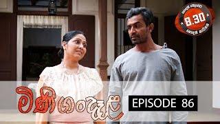 Minigandela | Episode 86 | Sirasa TV 08th October 2018 [HD] Thumbnail